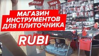 Инструмент плиточника оснастка и аксессуары rubi