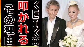 小室哲哉の不倫引退で被害者のはずのKEIKOがなぜか同情されない。その真相は?【芸能ライオン】