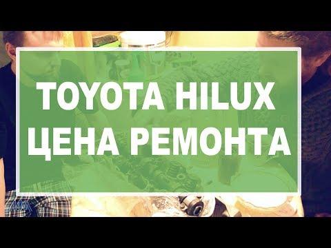 Toyota Hilux - Цена Ремонта #1