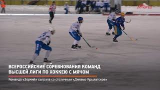 Всероссийские соревнования команд Высшей лиги по хоккею с мячом