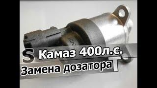 Common Rail на дв. КамАЗ-740. Поломка дозатора топлива.