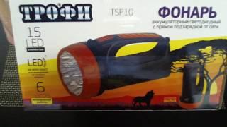 Фонарь аккумуляторный светодиодный с подзарядкой от сети LED  rechargeable flashlight