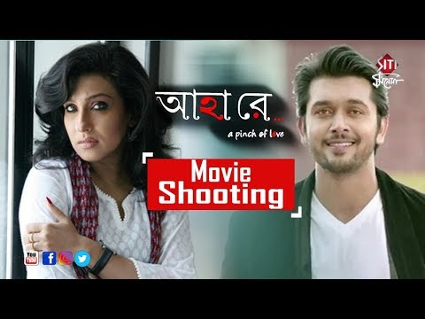 Aha re | Movie Shooting  | Rituparna Sengupta | Arifin Shuvo