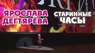 """Ярослава Дегтярёва – Старинные часы (Премьера фильма """"Жги!"""")"""