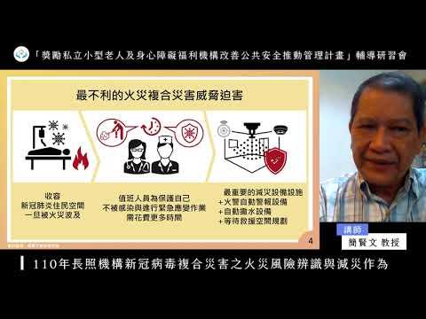 一|簡賢文:機構因應疫情、感染管制及緊急應變風險註記