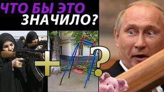 Раскачиваемся с Путиным, геройствуем с Бегловым и (не)прощаем Шамиму, жену боевика ИГ