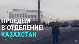 День независимости: митинги, аресты и задержания | АЗИЯ | 17.12.18