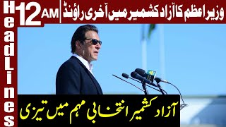 PM Imran Khan to Address Public Gatherings in AJK   Headlines 12 AM   23 July 2021   Express   ID1H