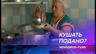 В Боровичах назревает скандал: родители дошколят возмущены питанием детей в садиках