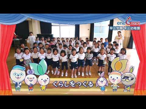 Hayade Kindergarten