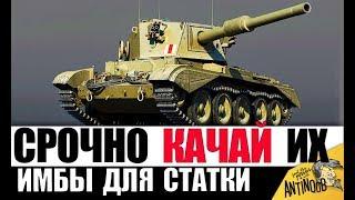 СРОЧНО КАЧАЙ! ИМБЫ ДЛЯ ПОДНЯТИЯ СТАТИСТИКИ ПОСЛЕ НЕРФА ГОЛДЫ в 2019 World of Tanks