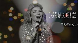 تحميل اغاني أصالة - يمين الله | ابعتلي جواب - Assala -Yameen Allah| Eb3tli Gawab MP3