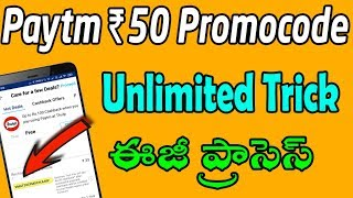 Vmate unlimited trick | paym free shopping trick | paytm free products telugu | tekpedia