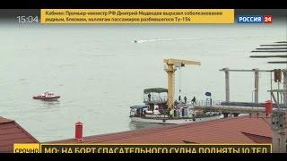 9 ЧАСТЬ:Крушение самолета Ту-154 последние новости 15:05 92 погибших