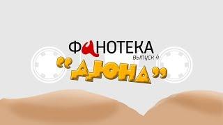 ФаНОТЕКА. Выпуск 4. Группа ДЮНА живее всех живых!