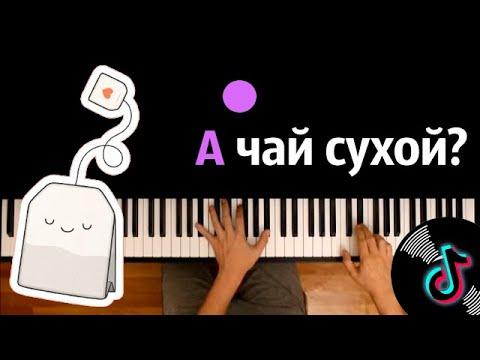 🔥 Хит TIkTok | А чай сухой? ● караоке | PIANO_KARAOKE ● ᴴᴰ + НОТЫ & MIDI