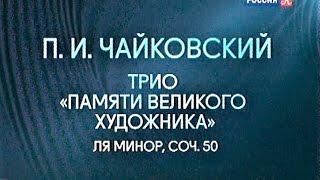 """О. Каган, Н. Гутман и С. Рихтер играют трио П. И. Чайковского """"Памяти великого художника"""". 1986"""