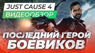 Обзор игры Just Cause 4