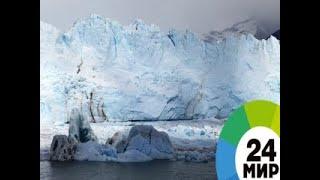 Переменчивый ледник - МИР 24