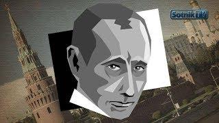 ПУТИН КАК ГОЛОГРАММА