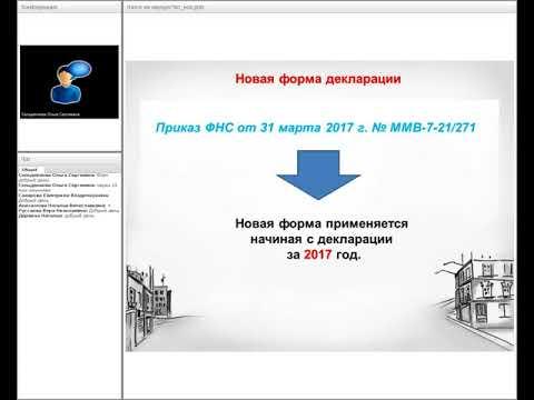Налог на имущество организаций  Представление налоговой декларации за 9 месяцев 2017 г