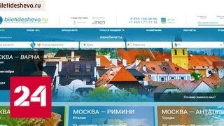 Цена подкупила: сотни москвичей купили недействительные авиабилеты - Россия 24