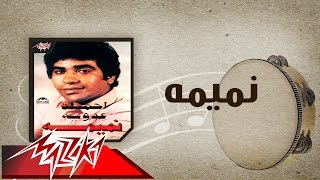 تحميل و مشاهدة Nameema - Ahmed Adaweyah نميمه - احمد عدويه MP3