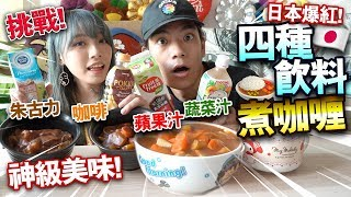 【挑戰】日本爆紅!用四種飲料煮咖喱?!神級美味!蔬菜汁!蘋果汁!咖啡!朱古力!哪個好味?