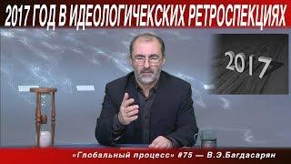 ГП №75 «2017 ГОД В ИДЕОЛОГИЧЕСКИХ РЕТРОСПЕКЦИЯХ» Вардан Багдасарян