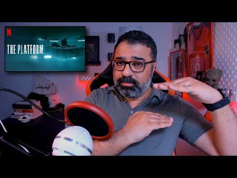 """بعد تصدره المشاهدات في مصر..""""فيلم جامد"""" يراجع The Platform"""