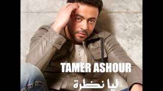 Tamer Ashour...Mabathzish   تامر عاشور...مابتهزش تحميل MP3