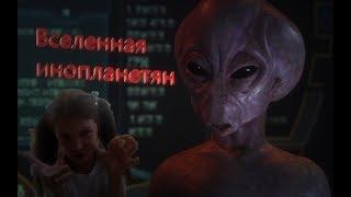 Вселенная инопланетян шоу-выставка часть 2 #YuliaChannel