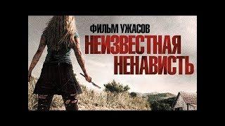 НЕИЗВЕСТНАЯ НЕНАВИСТЬ / Фильм ужасов