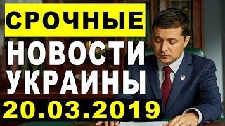СРОЧНЫЕ НОВОСТИ УКРАИНЫ — 20.03.2019 — НИКТО НЕ ОЖИДАЛ