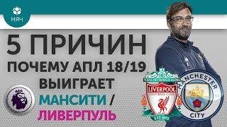 """5 ПРИЧИН Почему АПЛ 18/19 выиграет """"Манчестер Сити"""" / """"Ливерпуль"""""""