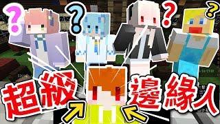 【Minecraft】最強邊緣人茶杯 | Minecraft 方塊躲貓貓#2