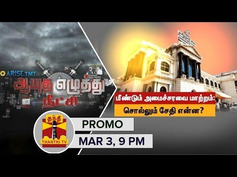 Ayutha-Ezhuthu-Neetchi--Debate-on-TN-Cabinet-Reshuffle-Promo-3-3-2016-Thanthi-TV-04-03-2016