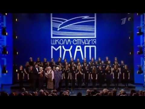 70-летие школы-студии МХАТ (видео)