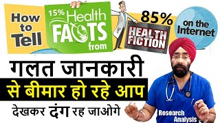 85% Health Advice on Internet are Wrong & Harmful | Dr.Education (Eng)