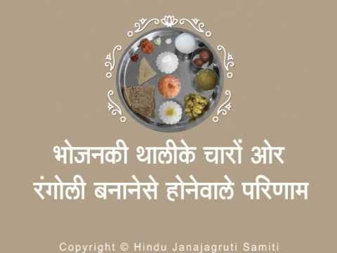 Hindu Customs – Why is a rangoli drawn around the plate of food ?