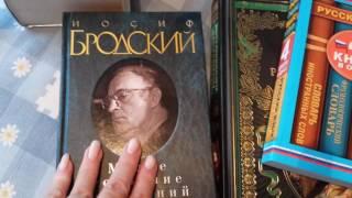 Бродский, Даль.... Книги