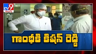 Kishan Reddy visits COVID-19 hospital in Hyderabad: assures all support from Centre
