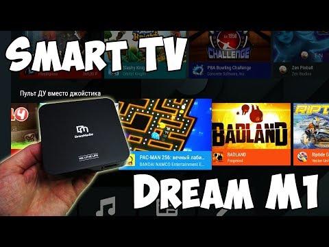 Смарт ТВ приставка для телевизора Dream M1 | Тестирую Smart TV Box видео
