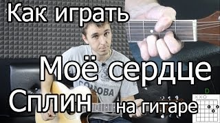 Сплин - мое сердце (видео урок) как играть на гитаре