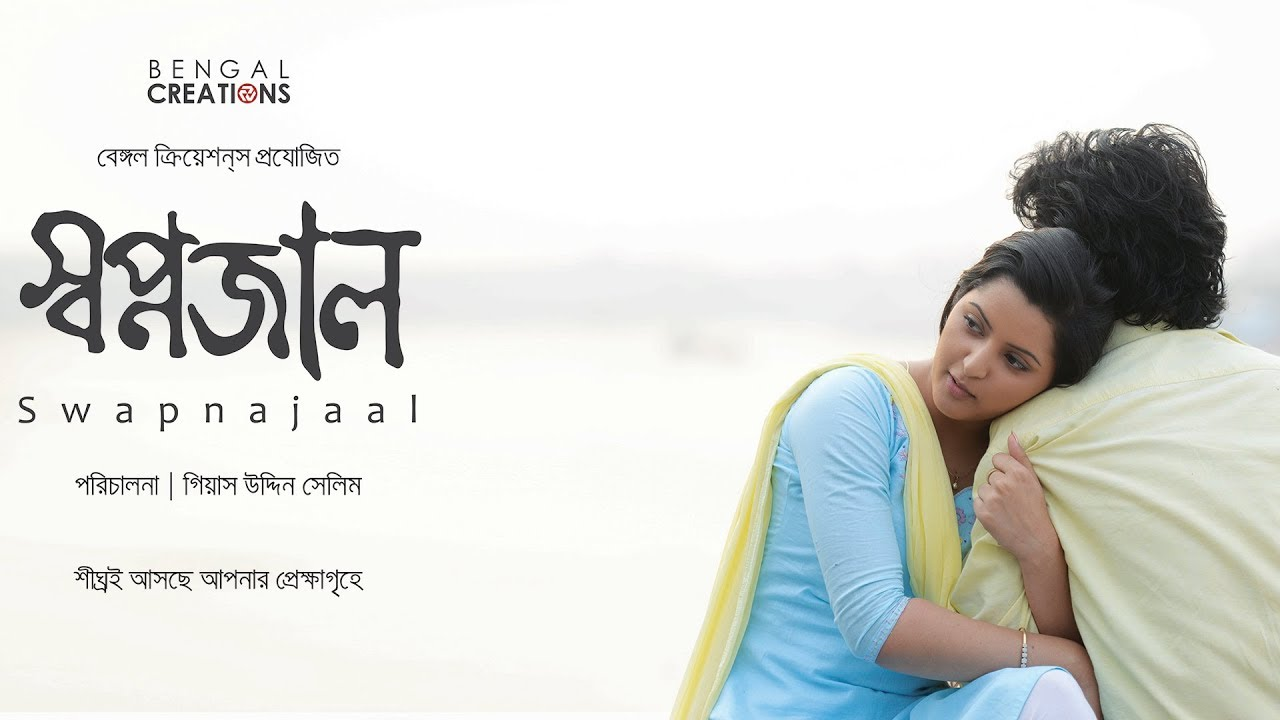 SWAPNAJAAL OFFICIAL TRAILER