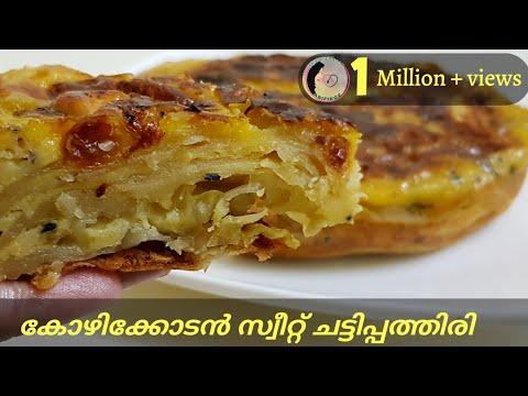 ഒറിജിനൽ കോഴിക്കോടൻ ചട്ടിപ്പത്തിരി ഇനി ആർക്കുമുണ്ടാകാം||Sweet chattipathiri||authentic recipe