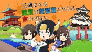 「三成さんは滋賀は琵琶湖だけとは言わせない」(vol1)