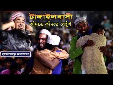 টাঙ্গাইলের মানুষ কাঁদতে কাঁদতে বেহুঁশ! ইলিয়াছুর রহমান জিহাদী | Eliasur Rahman Zihadi Waz | Waj | Was