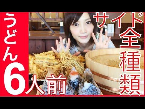 【大食い】釜揚げうどん6人前&全種類【木下ゆうか】Udon 6 servings side dishes all kinds   Japanese girl food challenge!