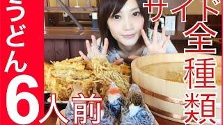大食い釜揚げうどん6人前&全種類木下ゆうかUdon6servingssidedishesallkinds|Japanesegirlfoodchallenge!